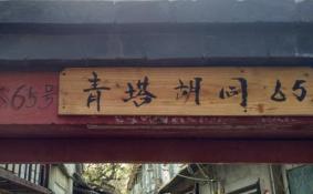 清代三清观拆违 北京三清观介绍 三清观地址在哪里