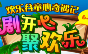 2018武汉儿童节活动汇总(时间+地点+门票)