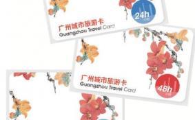 2018广州城市旅游卡在哪里办(地点+价格+景区范围)