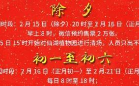 深圳仙湖植物园弘法寺春节元宵节门票预约流程