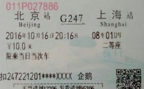 火车票丢失怎么办 火车票丢失如何补办