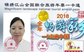 2018陕西旅游年票包含辽宁省哪些景点 景区名单+联系方式