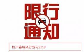 2018年杭州错峰限行区域范围和时间