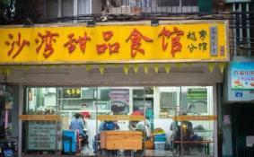 广州美食街在哪里 广州最有名的美食街在哪里