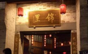 成都锦里古街怎么走 地址位置在哪里