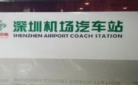 深圳机场汽车站在哪里 深圳机场汽车站怎么走