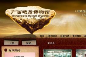 广西地质博物馆怎么样